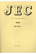 電気学会電気規格調査会『JEC-2110誘導機 電気学会電気規格調査会標準規格 2017』