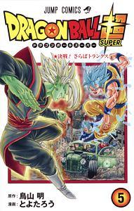 ドラゴンボール超-スーパー-