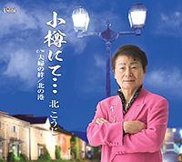 小樽にて…/夫婦の絆/北の港