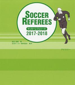 サッカーレフェリーズ 2017/2018