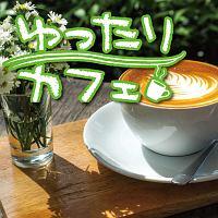 ゆったりカフェ