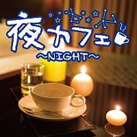 夜カフェ~night~