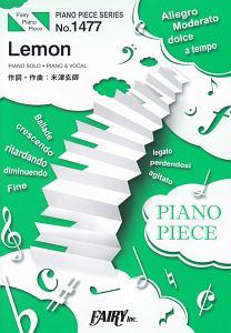 Lemon by 米津玄師(ピアノソロ・ピアノ&ヴォーカル)~TBS金曜ドラマ『アンナチュラル』主題歌