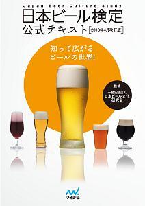 日本ビール検定公式テキスト<改訂版> 2018.4
