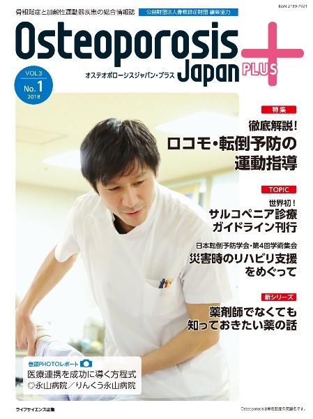 Osteoporosis Japan PLUS 3-1