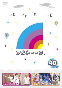 アメトーーク!DVD40 ア