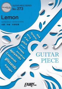 Lemon by 米津玄師(ギターソロ・ギター&ヴォーカル)~TBS金曜ドラマ『アンナチュラル』主題歌