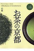 お茶の京都 Discover Japan_TRAVEL