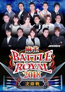 麻雀BATTLE ROYAL 2018 次鋒戦
