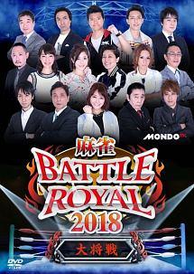 麻雀BATTLE ROYAL 2018 大将戦