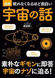 眠れなくなるほど面白い 図解・宇宙の話