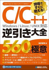 現場ですぐに使える!C/C++逆引き大全 560の極意