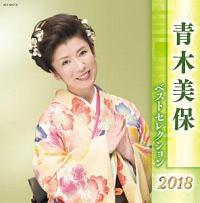 青木美保 ベストセレクション2018