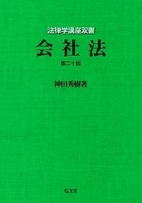 神田秀樹『会社法』