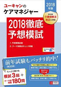 ユーキャンのケアマネジャー 徹底予想模試 ユーキャンの資格試験シリーズ 2018