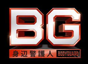 BG ~身辺警護人~ BOX