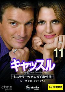 キャッスル/ミステリー作家のNY事件簿 シーズン8<ファイナル>