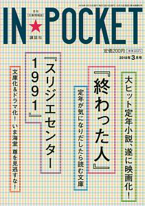 IN★POCKET 2018.3