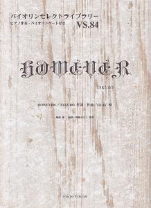 VS84 バイオリンセレクトライブラリー HOWEVER うた:GLAY ピアノ伴奏・バイオリンパート付き