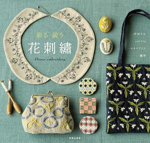 彩る、装う、花刺繍