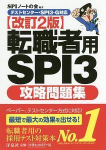 転職者用SPI3攻略問題集 テストセンター・SPI3-G対応