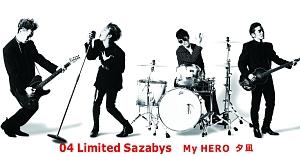 My HERO/夕凪