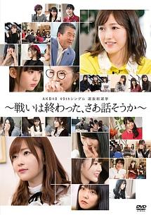 AKB48 49thシングル選抜総選挙~まずは戦おう!話はそれからだ~