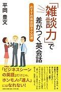「雑談力」で差がつく英会話 おすすめ英会話ネタ30選