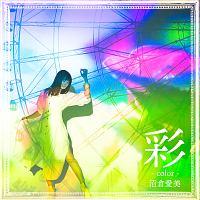 TVアニメ「かくりよの宿飯」エンディングテーマ 彩 -color-