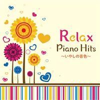 リラックス・ピアノ・HITS~いやしの音色~