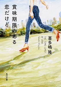 喜多嶋隆『賞味期限のある恋だけど』