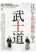 江戸から明治維新に学ぶ武士道 Discover Japan_CULTURE