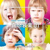 NTVM Music Library シーン・キーワード編 喜怒哀楽01