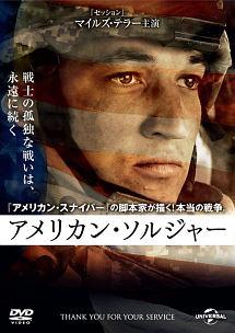 アメリカン・ソルジャー