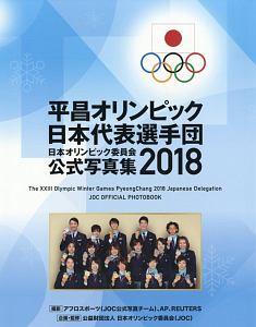 平昌オリンピック日本代表選手団 日本オリンピック委員会公式写真集 2018