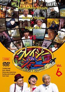 クレイジージャーニー Vol.6