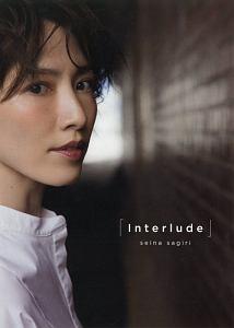 『Interlude』 早霧せいなフォトブック