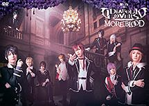 舞台「DIABOLIK LOVERS MORE,BLOOD」