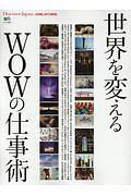 世界を変えるWOWの仕事術 Discover Japan_CREATORS
