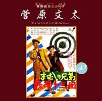 東映傑作シリーズ 菅原文太 vol.3 オリジナルサウンドトラック ベストコレクション