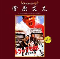 東映傑作シリーズ 菅原文太 vol.4 オリジナルサウンドトラック ベストコレクション