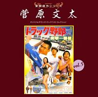東映傑作シリーズ 菅原文太 vol.5 オリジナルサウンドトラック ベストコレクション