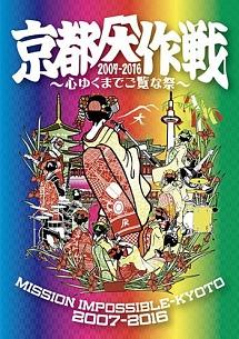 京都大作戦2007-2016~心ゆくまでご覧な祭~