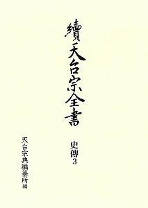 續天台宗全書 史傳3 日本天台僧傳類2