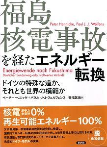 福島後のエネルギー転換