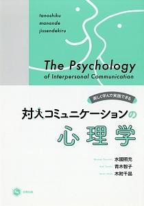 楽しく学んで実践できる対人コミュニケーションの心理学