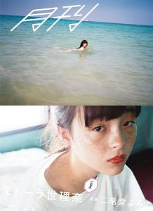 月刊モトーラ世理奈・夏 写真 二階堂ふみ