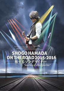 """SHOGO HAMADA ON THE ROAD 2015-2016 """"Journey of a Songwriter"""""""
