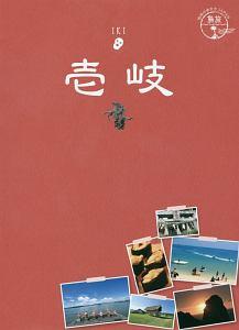 地球の歩き方JAPAN 島旅 壱岐