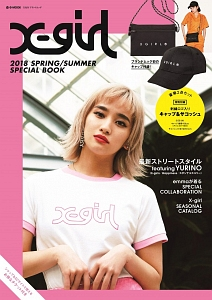 X-girl 2018SPRING/SUMMER SPECIAL BOOK